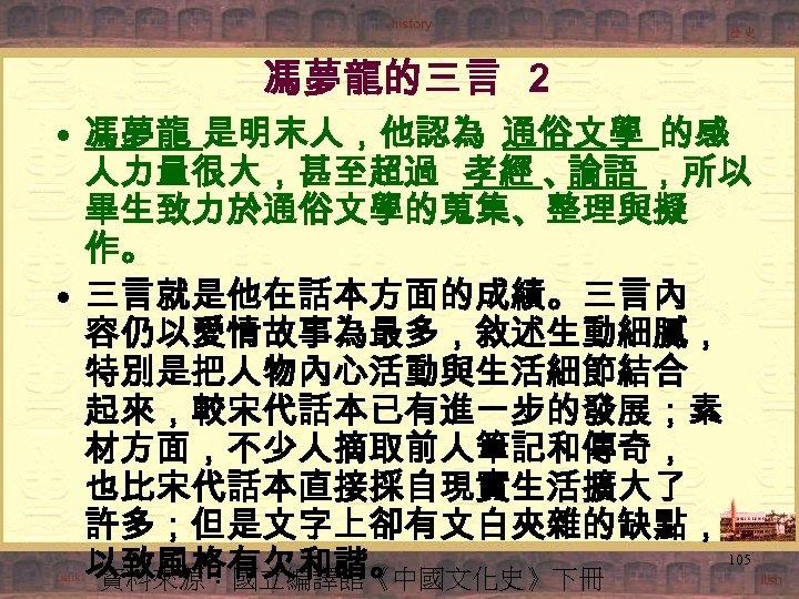 馮夢龍的三言 2 • 馮夢龍 是明末人,他認為 通俗文學 的感 人力量很大,甚至超過 孝經 、 論語 ,所以 畢生致力於通俗文學的蒐集、整理與擬 作。