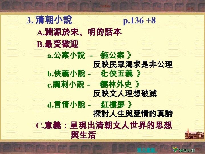 3. 清朝小說 p. 136 +8 A. 淵源於宋、明的話本 B. 最受歡迎 a. 公案小說 - 《 施公案