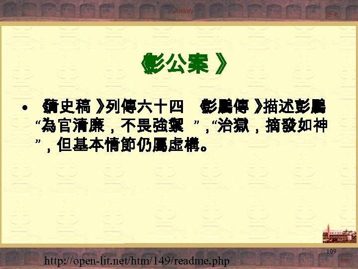 """《 彭公案 》 • 《 清史稿 》 列傳六十四 《 彭鵬傳 》 描述彭鵬 """"為官清廉,不畏強禦 """","""