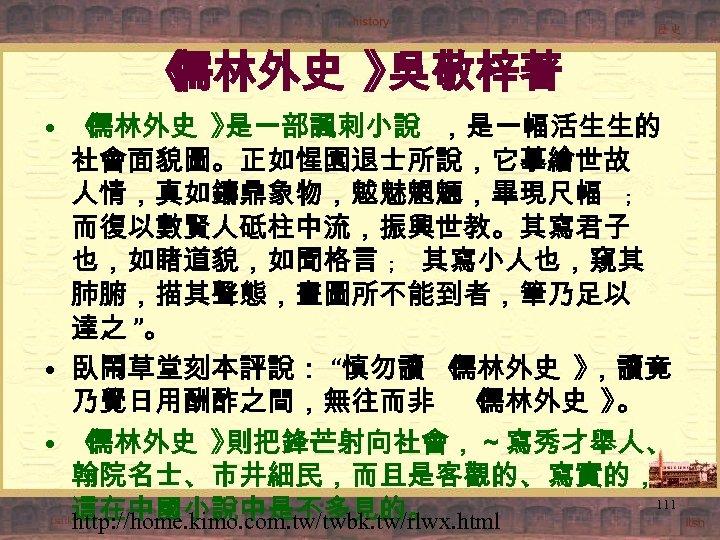 《 儒林外史 》 吳敬梓著 • 《 儒林外史 》 是一部諷刺小說 ,是一幅活生生的 社會面貌圖。正如惺園退士所說,它摹繪世故 人情,真如鑄鼎象物,魃魅魍魎,畢現尺幅 ﹔ 而復以數賢人砥柱中流,振興世教。其寫君子