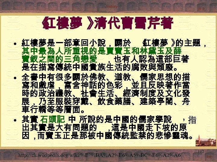 《 紅樓夢 》 清代曹雪芹著 • 紅樓夢是一部章回小說,關於 《 紅樓夢 》 的主題, 其中最為人所重視的是賈寶玉和林黛玉及薛 寶釵之間的三角戀愛 ,也有人認為這部巨著 是在描寫傳統中國貴族生活的腐敗與頹廢。