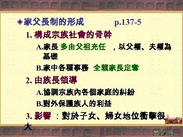 家父長制的形成 p. 137 -5 1. 構成宗族社會的骨幹 A. 家長 多由父祖充任 ,以父權、夫權為 基礎 B. 家中各種事務 全賴家長定奪