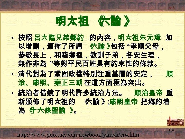 明太祖 《 六諭 》 • 按照 呂大臨兄弟鄉約 的內容,明太祖朱元璋 加 以增刪,頒佈了所謂 《 六諭 》 包括