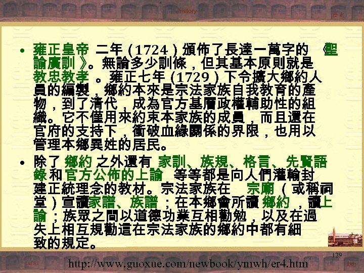 • 雍正皇帝 二年( 1724)頒佈了長達一萬字的 《 聖 諭廣訓 》 。無論多少訓條,但其基本原則就是 教忠教孝 。雍正七年( 1729)下令擴大鄉約人 員的編製,鄉約本來是宗法家族自我教育的產