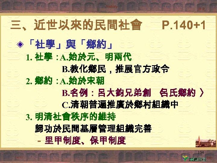 三、近世以來的民間社會 P. 140+1 「社學」與「鄉約」 1. 社學: A. 始於元、明兩代 B. 教化鄉民,推展官方政令 2. 鄉約: A. 始於宋朝