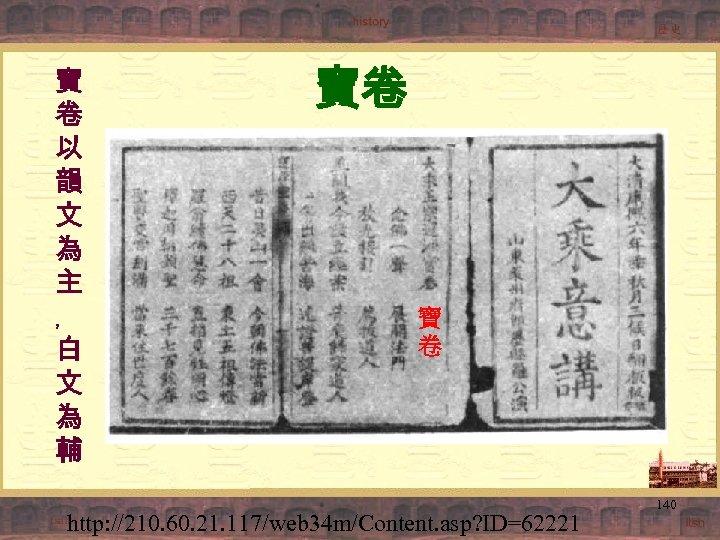 寶 卷 以 韻 文 為 主 ﹐ 白 文 為 輔 寶卷 寶