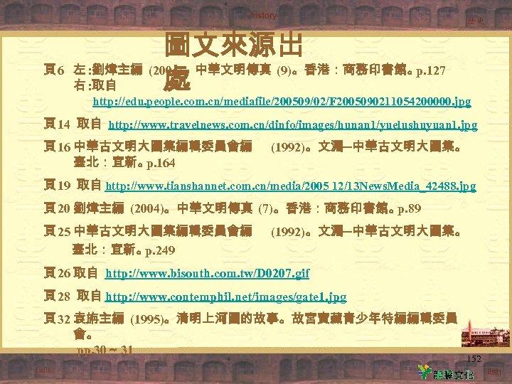 頁6 圖文來源出 左 : 劉煒主編 (2004)。中華文明傳真 (9)。香港:商務印書館。 p. 127 處 右 : 取自 http: