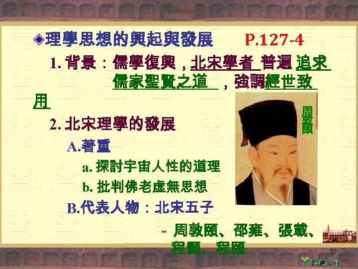 理學思想的興起與發展 P. 127 -4 1. 背景:儒學復興,北宋學者 普遍 追求 儒家聖賢之道 ,強調經世致 用 周 敦 2.