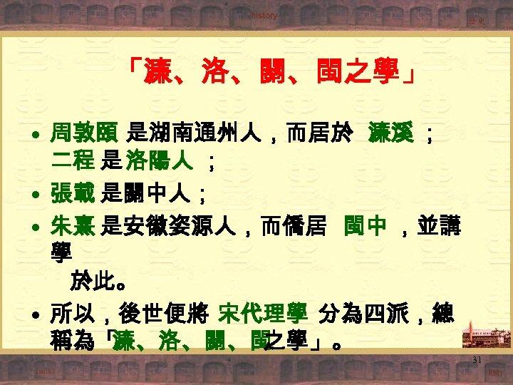 「濂、洛、關、閩之學」 • 周敦頤 是湖南通州人,而居於 濂溪 ; 二程 是 洛陽人 ; • 張載 是關中人; •