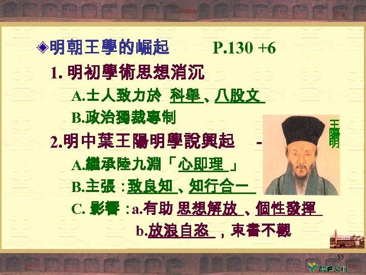 明朝王學的崛起 P. 130 +6 1. 明初學術思想消沉 A. 士人致力於 科舉 、 八股文 B. 政治獨裁專制 2.