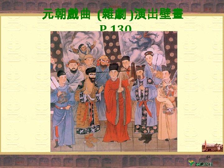 元朝戲曲 (雜劇 )演出壁畫 P. 130 64