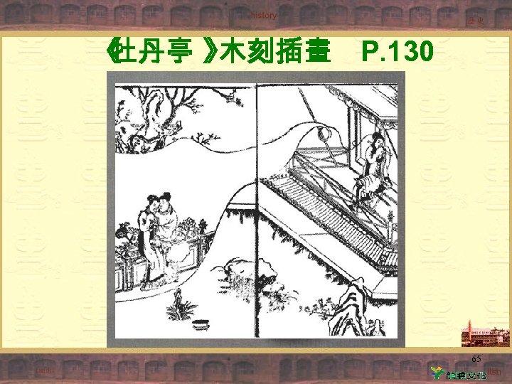 《 牡丹亭 》 木刻插畫 P. 130 65
