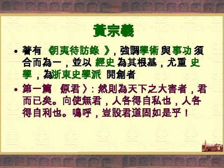 黃宗羲 • 著有 《 明夷待訪錄 》 ,強調學術 與 事功 須 合而為一,並以 經史 為其根基,尤重 史