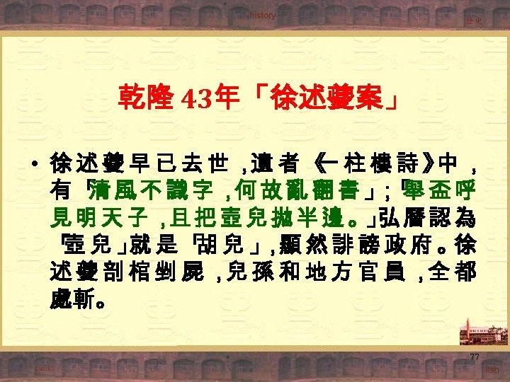 乾隆 43年「徐述夔案」 • 徐述夔早已去世, 者《 柱樓詩》 , 遺 一 中 有「 風不識字, 故亂翻書」「 盃呼