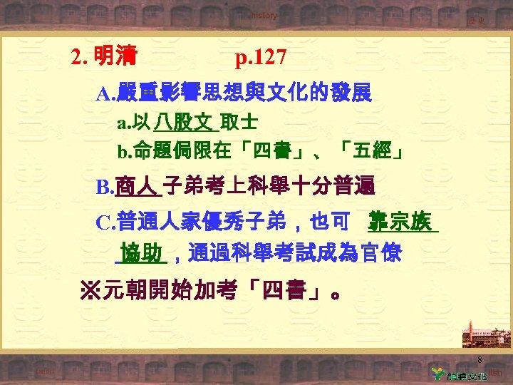 2. 明清 p. 127 A. 嚴重影響思想與文化的發展 a. 以 八股文 取士 b. 命題侷限在「四書」、「五經」 B. 商人
