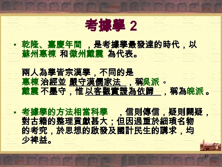 考據學 2 • 乾隆、嘉慶年間 ,是考據學最發達的時代,以 蘇州惠棟 和 徽州戴震 為代表。 兩人為學皆宗漢學,不同的是 惠棟 治經並 嚴守漢儒家法 ,稱吳派