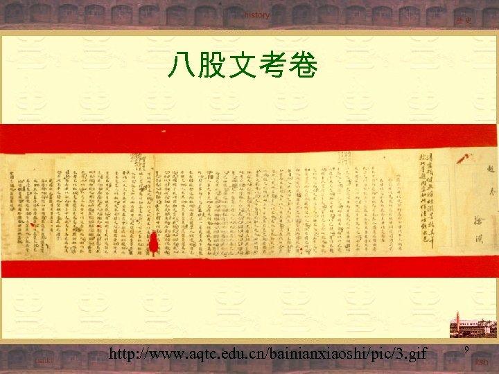 八股文考卷 http: //www. aqtc. edu. cn/bainianxiaoshi/pic/3. gif 9