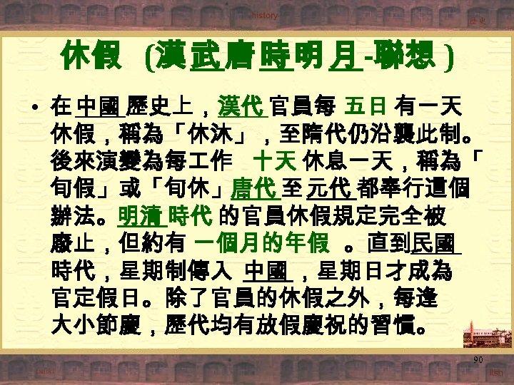 休假 (漢 武 唐 時 明 月 -聯想 ) • 在 中國 歷史上,漢代 官員每