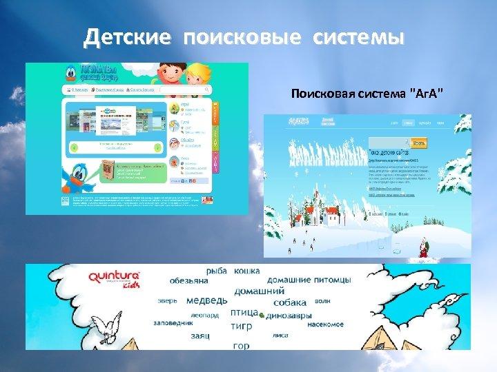 Детские поисковые системы Поисковая система