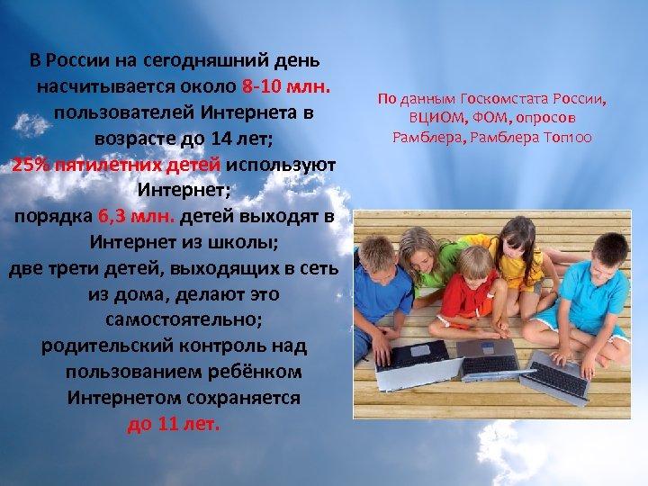 В России на сегодняшний день насчитывается около 8 -10 млн. пользователей Интернета в возрасте