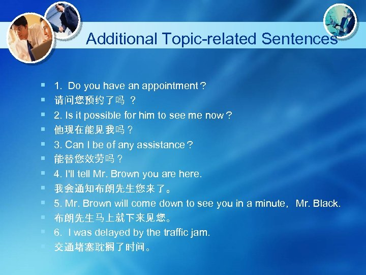 Additional Topic-related Sentences § § § 1. Do you have an appointment? 请问您预约了吗 ?