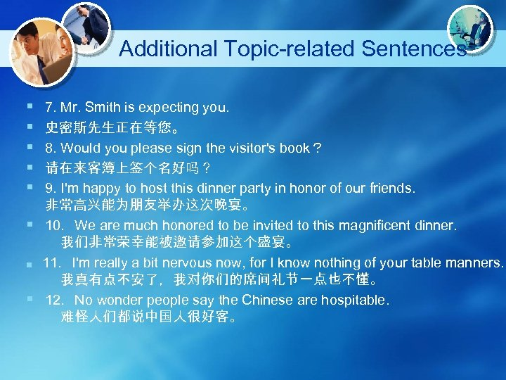 Additional Topic-related Sentences § § § 7. Mr. Smith is expecting you. 史密斯先生正在等您。 8.