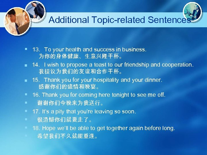 Additional Topic-related Sentences § 13.To your health and success in business. 为你的身体健康、生意兴隆干杯。 ■ 14.I