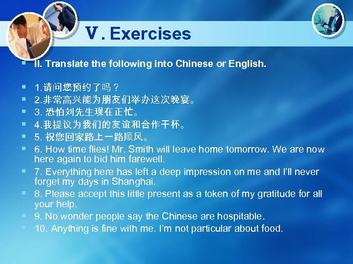 Ⅴ. Exercises § II. Translate the following into Chinese or English. § § §