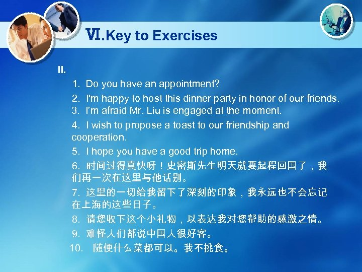 Ⅵ. Key to Exercises II. 1. Do you have an appointment? 2. I'm happy