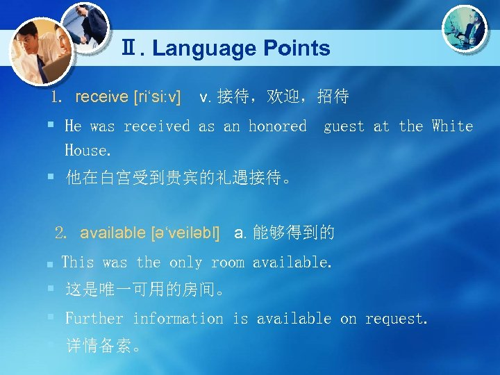 Ⅱ. Language Points 1. receive [ri'si: v] v. 接待,欢迎,招待 § He was received as