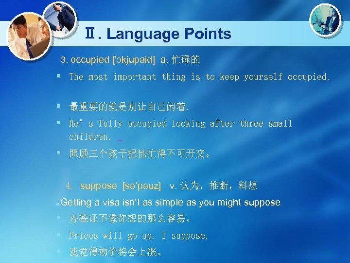 Ⅱ. Language Points 3. occupied ['ɔkjupaid] a. 忙碌的 § The most important thing is