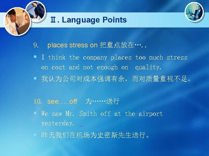 Ⅱ. Language Points 9. places stress on 把重点放在…. . § I think the company