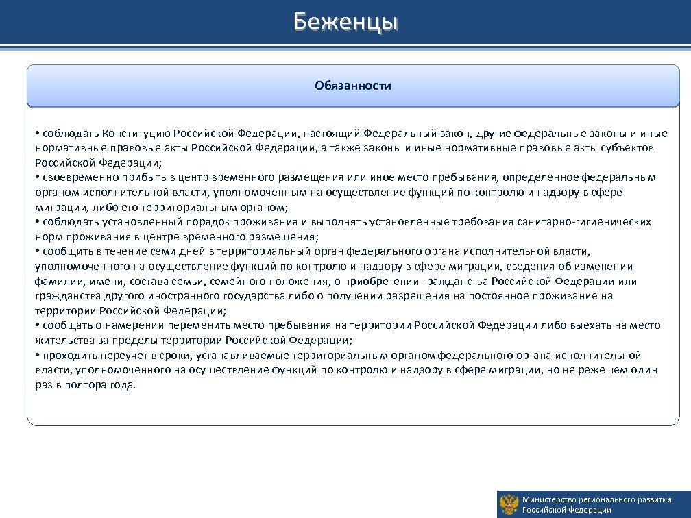 Беженцы Обязанности • соблюдать Конституцию Российской Федерации, настоящий Федеральный закон, другие федеральные законы и