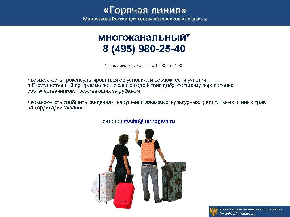 Временное убежище «Горячая линия» Минрегиона России для соотечественников из Украины многоканальный* 8 (495) 980