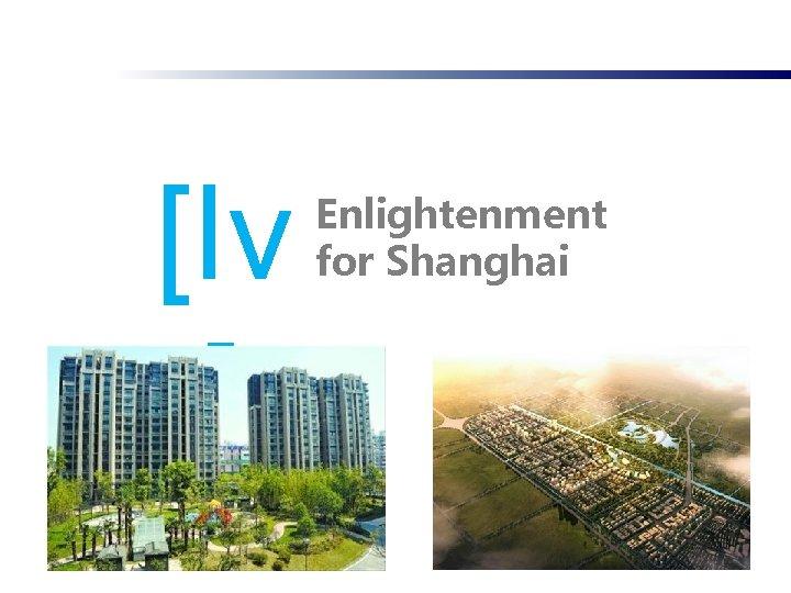 [Iv ] Enlightenment for Shanghai