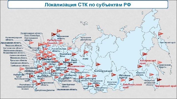 Локализация СТК по субъектам РФ