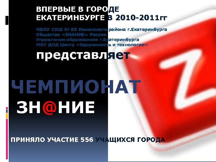 ВПЕРВЫЕ В ГОРОДЕ ЕКАТЕРИНБУРГЕ В 2010 -2011 гг МБОУ СОШ № 85 Ленинского района