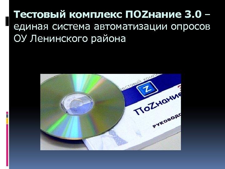 Тестовый комплекс ПОZнание 3. 0 – единая система автоматизации опросов ОУ Ленинского района