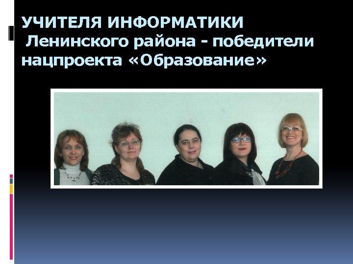 УЧИТЕЛЯ ИНФОРМАТИКИ Ленинского района - победители нацпроекта «Образование»