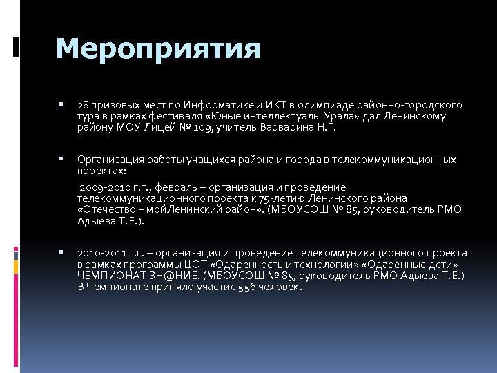 Мероприятия 28 призовых мест по Информатике и ИКТ в олимпиаде районно-городского тура в рамках