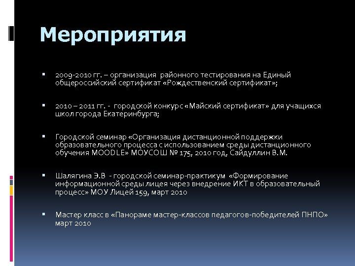 Мероприятия 2009 -2010 гг. – организация районного тестирования на Единый общероссийский сертификат «Рождественский сертификат»