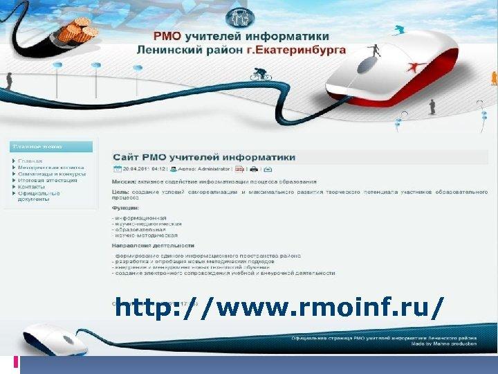 http: //www. rmoinf. ru/