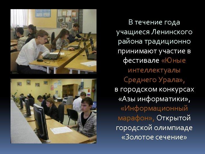 В течение года учащиеся Ленинского района традиционно принимают участие в фестивале «Юные интеллектуалы Среднего