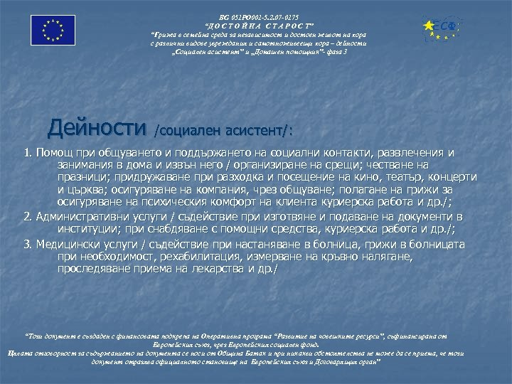 "BG 051 PO 001 -5. 2. 07 -0175 ""Д О С Т О Й"