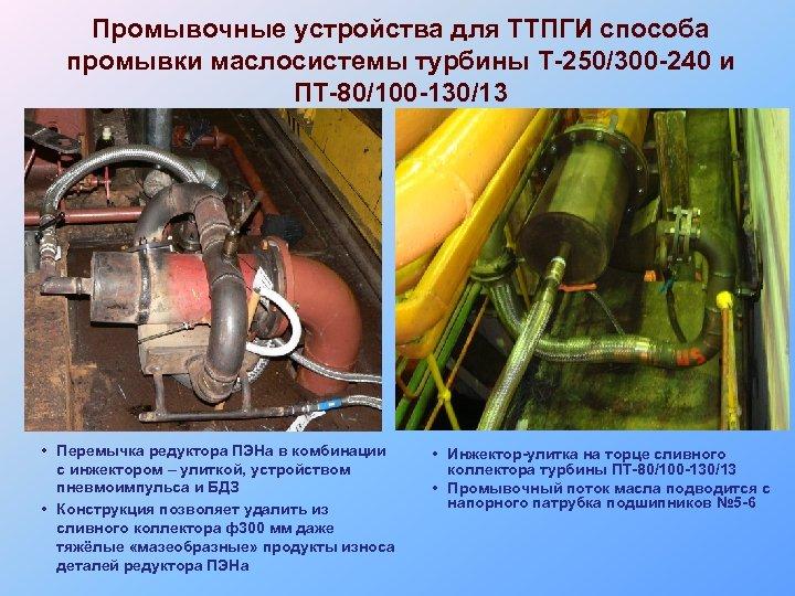 Промывочные устройства для ТТПГИ способа промывки маслосистемы турбины Т-250/300 -240 и ПТ-80/100 -130/13 •