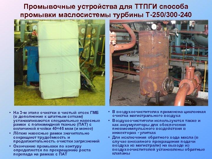 Промывочные устройства для ТТПГИ способа промывки маслосистемы турбины Т-250/300 -240 • На 3 -м