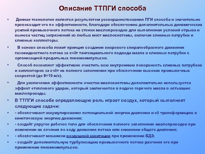 Описание ТТПГИ способа • Данная технология является результатом усовершенствования ПГИ способа и значительно превосходит
