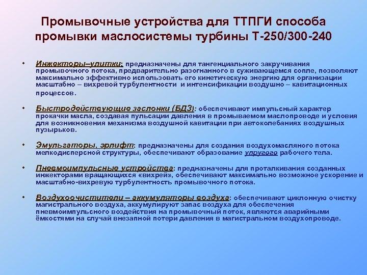 Промывочные устройства для ТТПГИ способа промывки маслосистемы турбины Т-250/300 -240 • Инжекторы–улитки: предназначены для