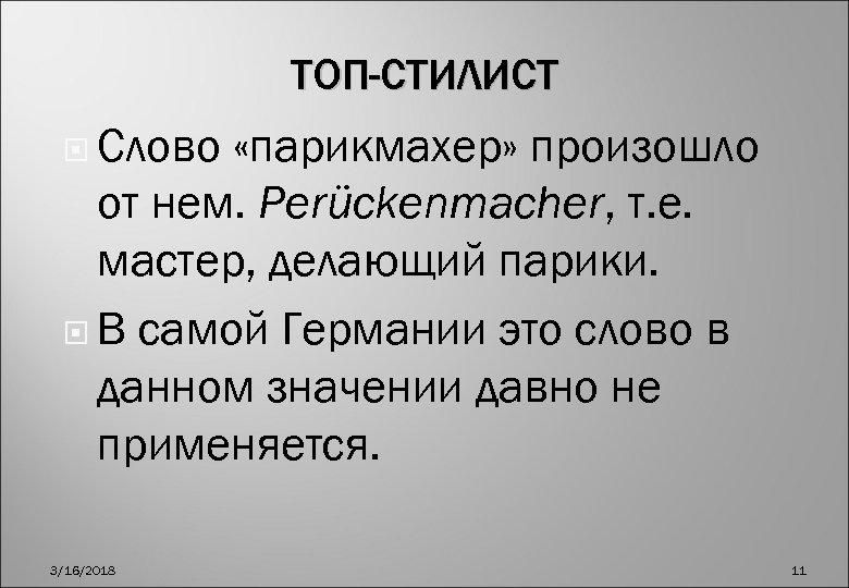 ТОП-СТИЛИСТ Слово «парикмахер» произошло от нем. Perückenmacher, т. е. мастер, делающий парики. В самой