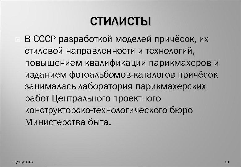 СТИЛИСТЫ В СССР разработкой моделей причёсок, их стилевой направленности и технологий, повышением квалификации парикмахеров